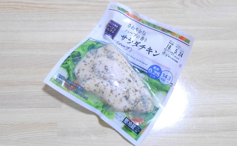 【ローソン】サラダチキンハーブ味の評価