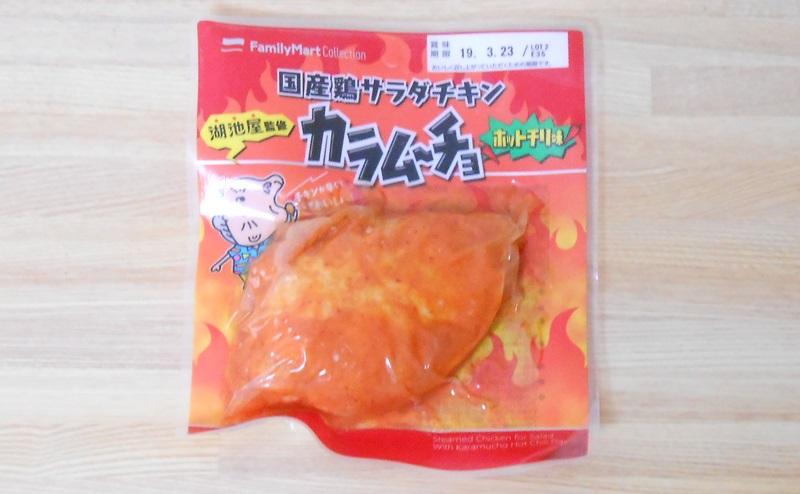 【ファミリーマート】サラダチキン「カラムーチョホットチリ味」のレビュー