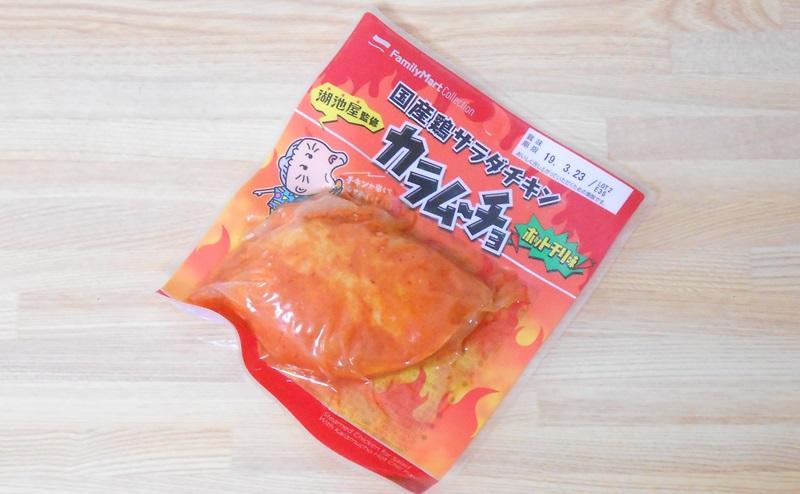 【ファミリーマート】サラダチキン「カラムーチョホットチリ味」の評価