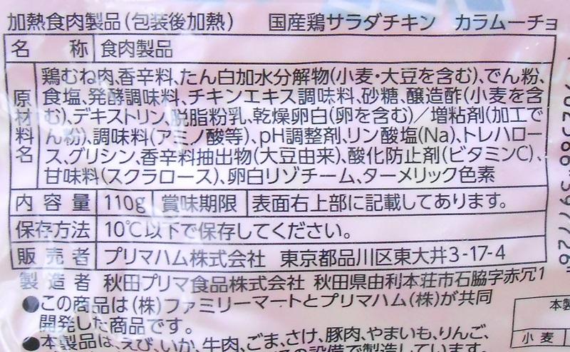 【ファミリーマート】サラダチキン「カラムーチョホットチリ味」の原材料・添加物・原産国