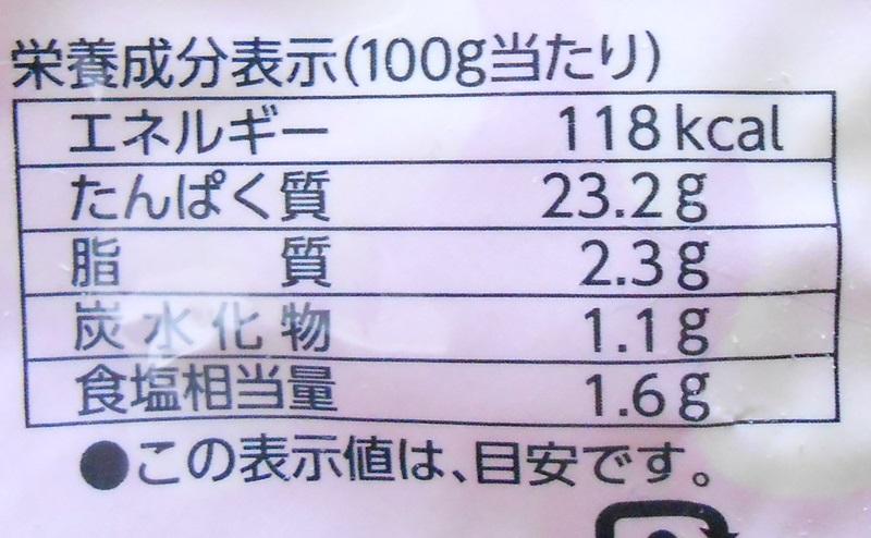 【ファミリーマート】サラダチキン「カラムーチョホットチリ味」の栄養成分