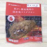 【ファミリーマート】サラダチキン「焦がし醤油風味の国産鶏サラダチキン」のレビュー