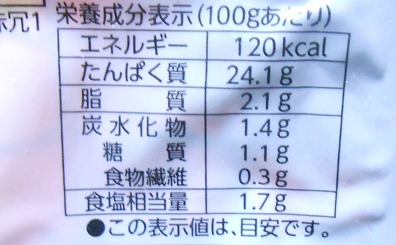 【ファミリーマート】焦がし醤油風味の国産鶏サラダチキンの栄養成分