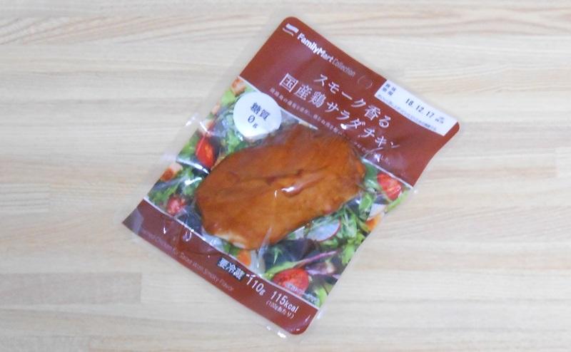 【ファミリーマート】スモーク香る国産鶏サラダチキン糖質0gの評価