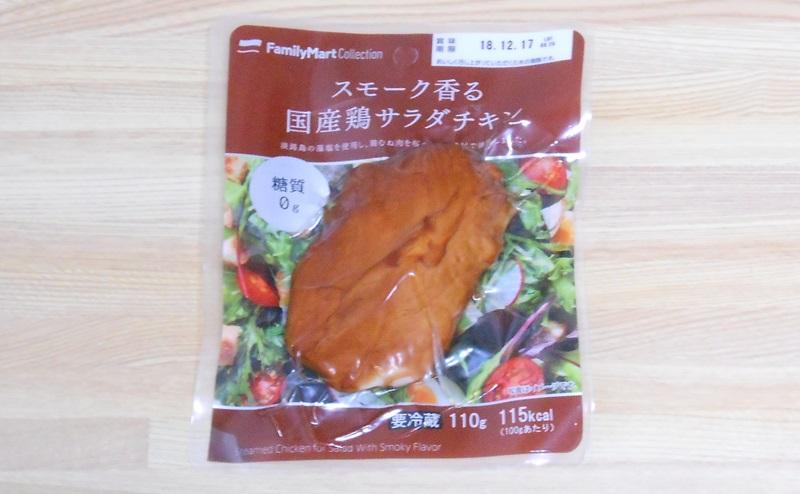 【ファミリーマート】サラダチキン「スモーク香る国産鶏サラダチキン糖質0g」のレビュー