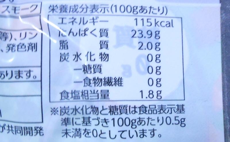 【ファミリーマート】スモーク香る国産鶏サラダチキン糖質0gの栄養成分