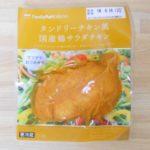【ファミリーマート】サラダチキン「タンドリーチキン風」のレビュー