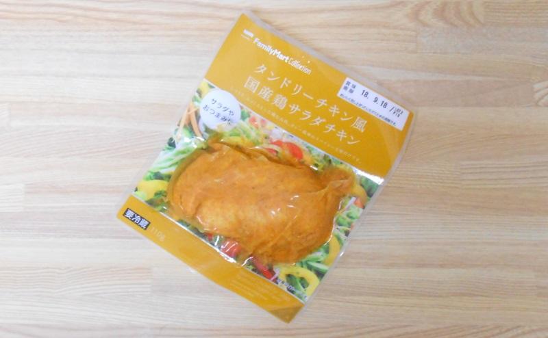 【ファミリーマート】サラダチキン「タンドリーチキン風」の評価