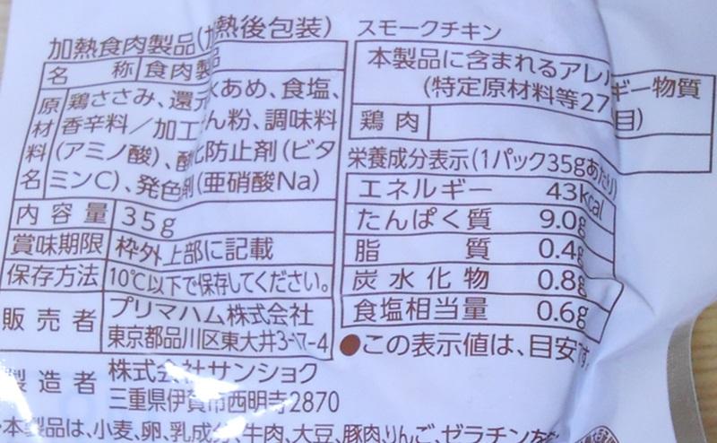 【ファミリーマート】国産鶏スモークチキンの原材料