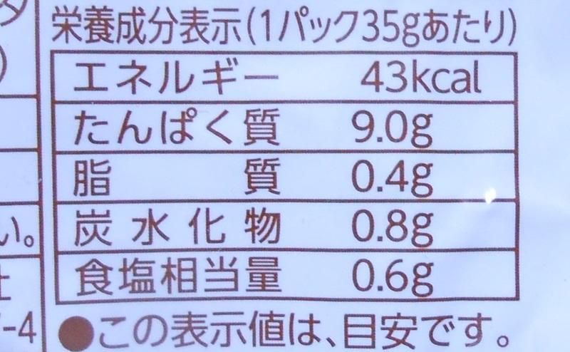 【ファミリーマート】国産鶏スモークチキンの栄養成分表示