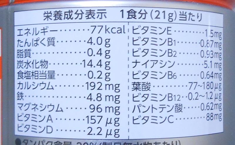 【ザバス】ウェイトアップホエイプロテインの栄養成分