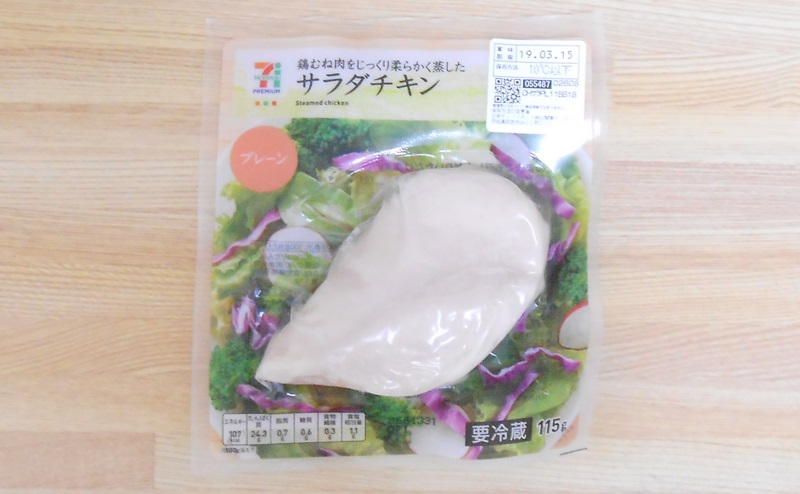 【セブンイレブン】サラダチキンプレーン味のレビュー