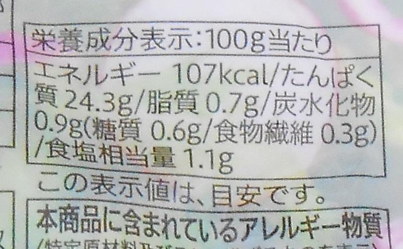 【セブンイレブン】サラダチキンプレーン味の栄養成分