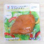 【セブンイレブン】サラダチキンスモーク味のレビュー