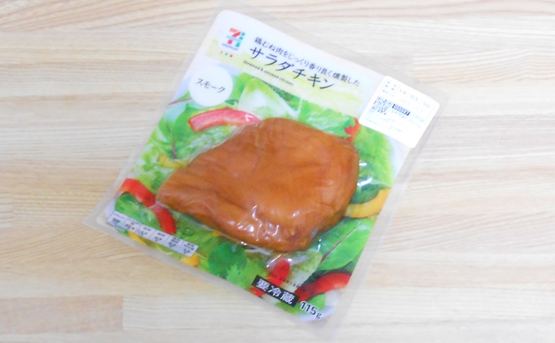 【セブンイレブン】サラダチキンスモーク味の評価