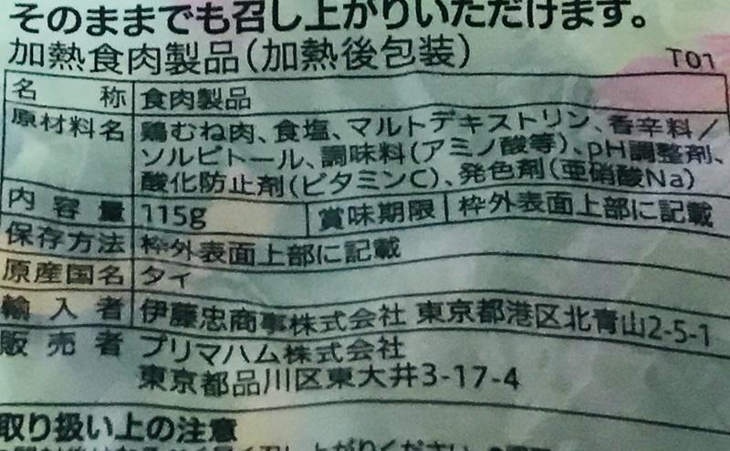 【セブンイレブン】サラダチキンスモーク味の原材料・添加物・原産国