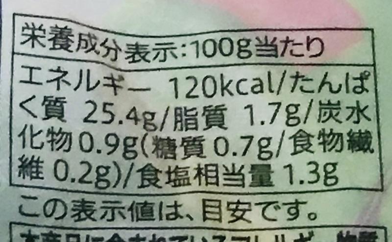 【セブンイレブン】サラダチキンスモーク味の栄養成分