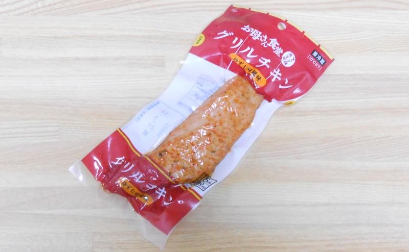 【ファミリーマート】グリルチキンゆず七味風味のレビュー