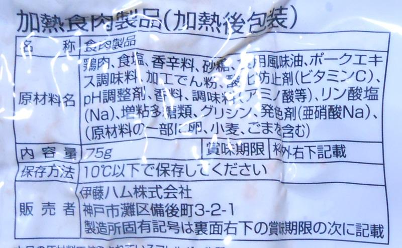 【ファミリーマート】グリルチキンゆず七味風味の原材料・添加物・原産国