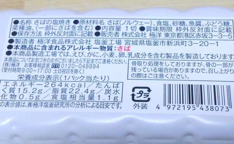 【ファミリーマート】さばの塩焼きの栄養成分・原材料【お母さん食堂】