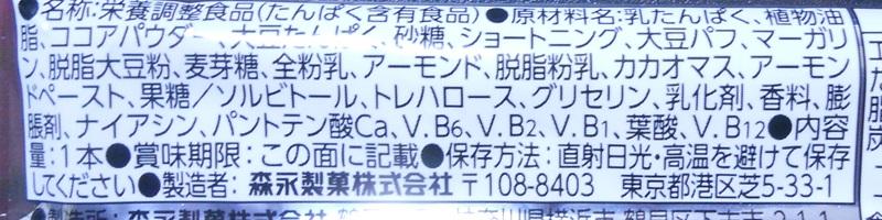 【森永製菓】inバープロテイン ベイクドチョコの原材料