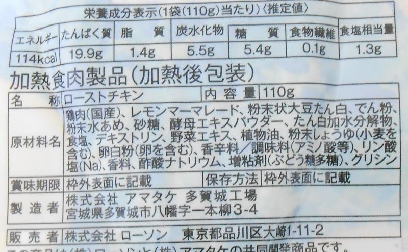 【ローソン】サラダチキンレモン味の評価の栄養成分、原材料