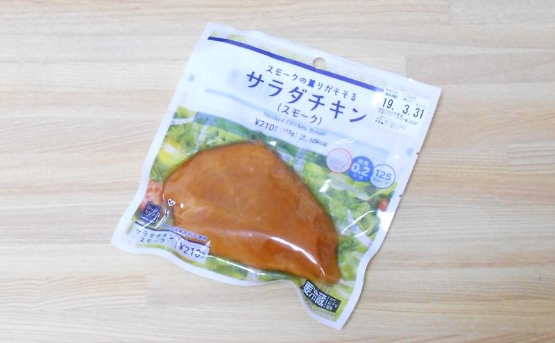 【ローソン】サラダチキンスモーク味の評価