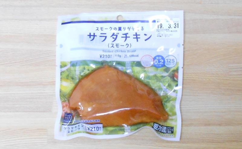 【ローソン】サラダチキンスモーク味のレビュー