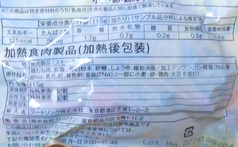 【ローソン】サラダチキンスモーク味の栄養成分
