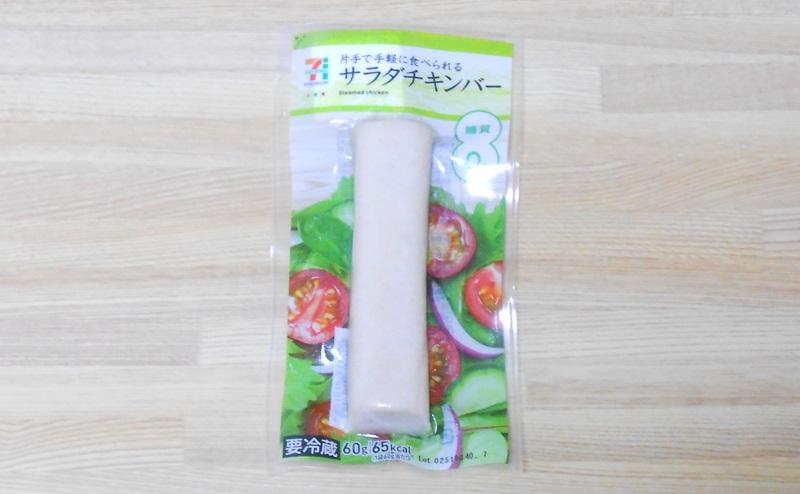 【セブンイレブン】サラダチキンバーのレビュー