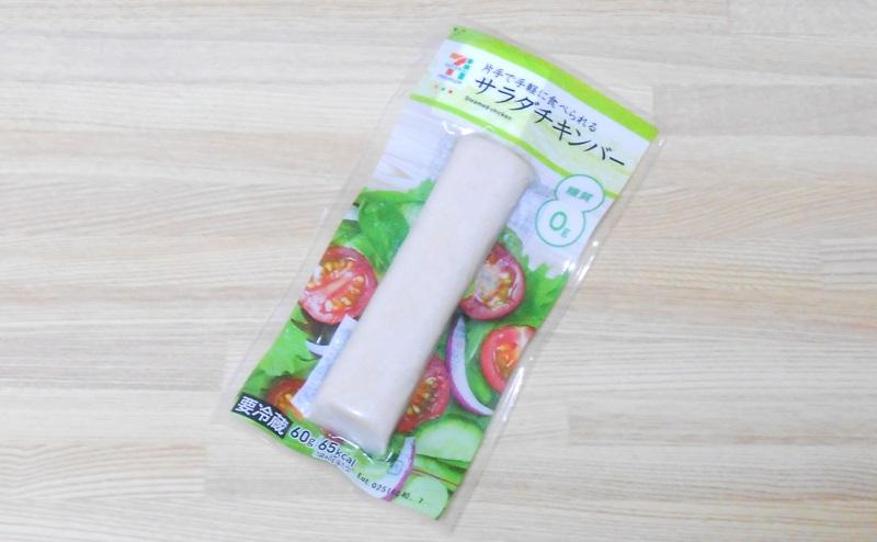 【セブンイレブン】サラダチキンバーの評価