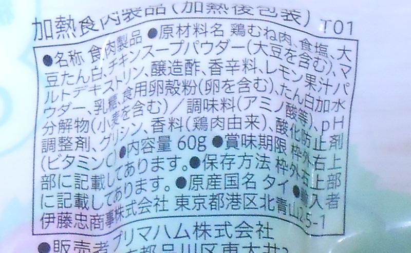【セブンイレブン】サラダチキンバーの原材料・添加物・原産国