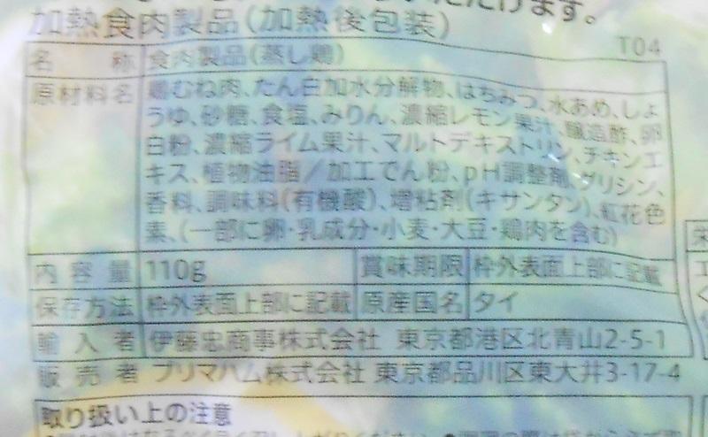 【セブンイレブン】サラダチキン レモンシトラス味の原材料・添加物・原産国・アレルギー