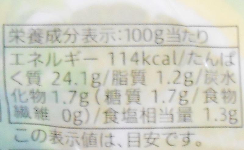 【セブンイレブン】サラダチキン レモンシトラス味の栄養成分表示