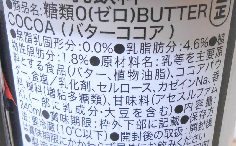 【ファミリーマート】糖類0バターココアの原材料