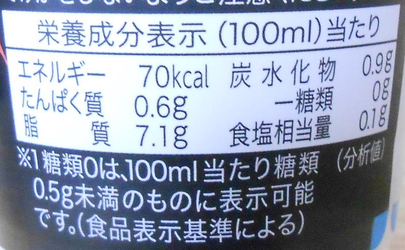 【ファミリーマート】糖類0バターココアの栄養成分