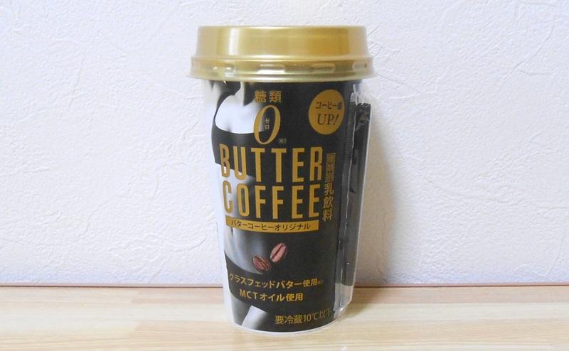 【ファミリーマート】糖類0バターコーヒーのレビュー