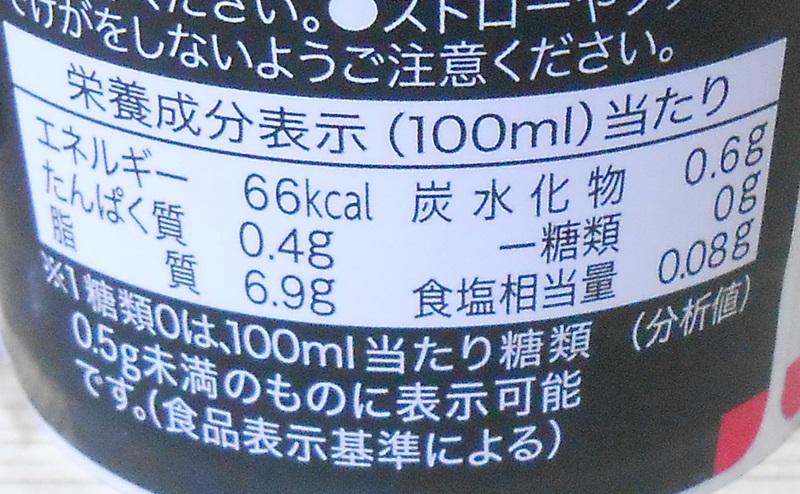【ファミリーマート】糖類0バターコーヒーの栄養成分表示