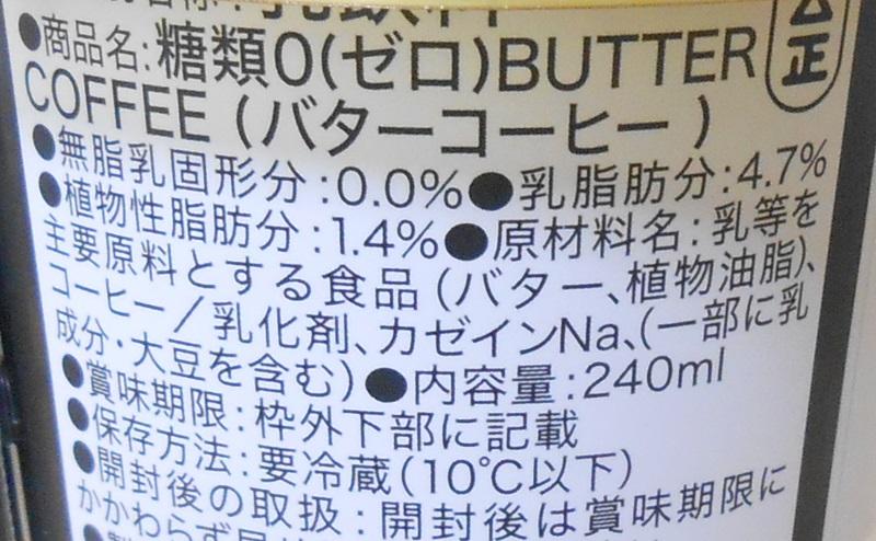 【ファミリーマート】糖類0バターコーヒーの原材料