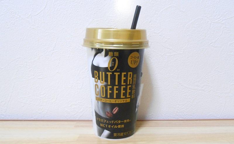 【ファミリーマート】糖類0バターコーヒーを飲んだ感想