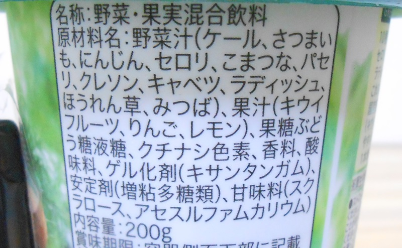 【ファミリーマート】グリーンスムージーの原材料・添加物