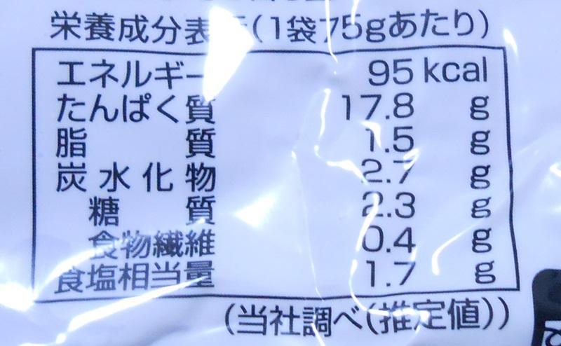 【ファミリーマート】グリルチキンアヒージョ風の栄養成分表示