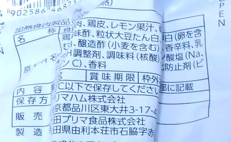 【ファミリーマート】RIZAP サラダチキンバー(レモン)の原材料