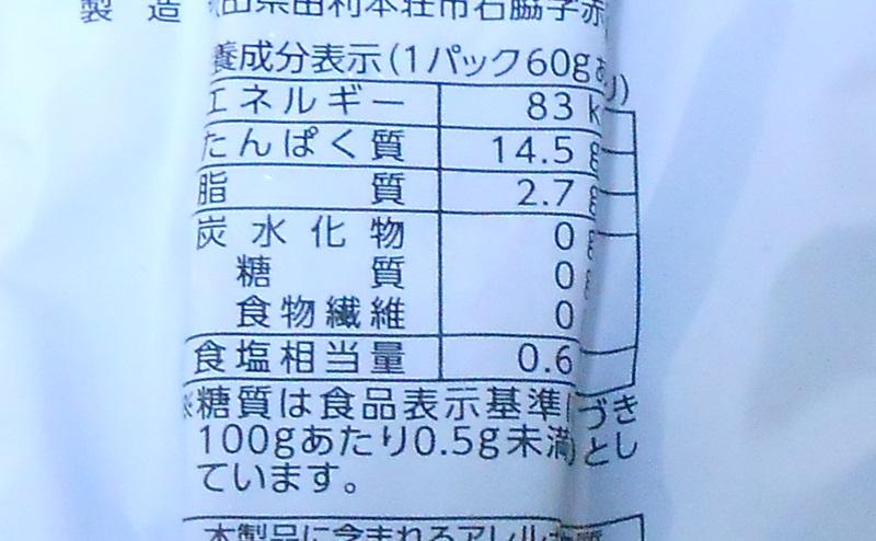 【ファミリーマート】RIZAP サラダチキンバー(レモン)の栄養成分表示