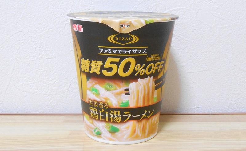 【ファミリーマート】RIZAP 糖質50%OFF 生姜香る鶏白湯ラーメンのレビュー