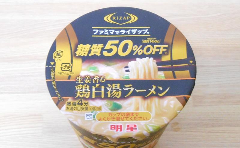 【ファミリーマート】RIZAP 糖質50%OFF 生姜香る鶏白湯ラーメンを飲んだ感想