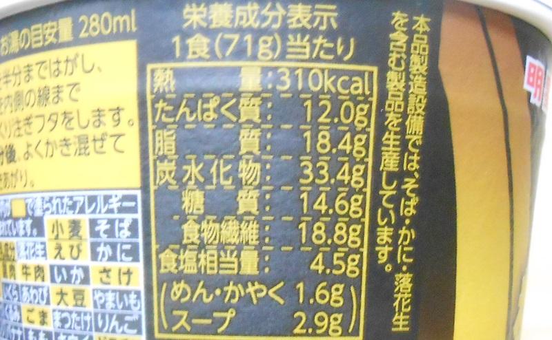 【ファミリーマート】RIZAP 糖質50%OFF 生姜香る鶏白湯ラーメンの原材料