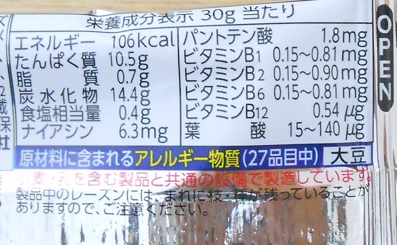 【森永製菓】inバープロテイン グラノーラの栄養成分表示