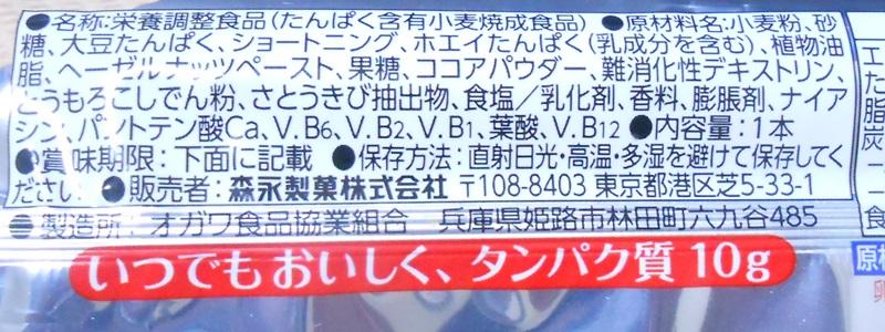 【森永製菓】inバープロテイン ウェファーナッツの原材料・添加物