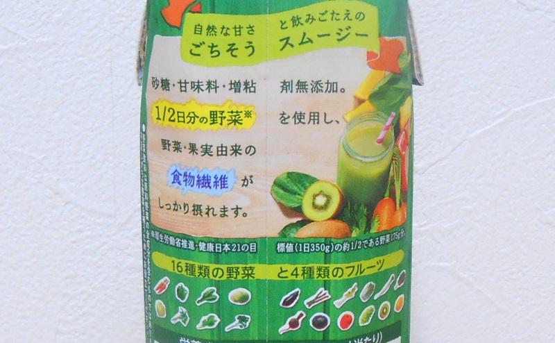 【カゴメ】野菜生活100 Smoothie グリーンスムージーMixの特徴
